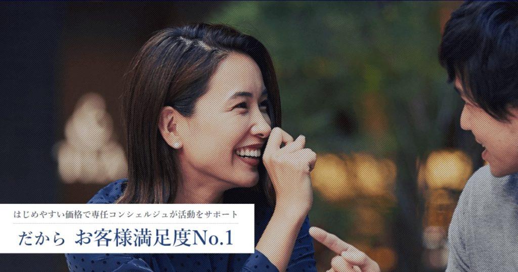 30代結婚相談所エン婚活エージェント