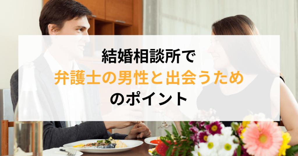 結婚相談所で弁護士の男性と出会うためのポイント