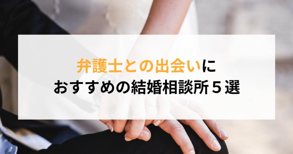 弁護士との出会いにおすすめの結婚相談所5選