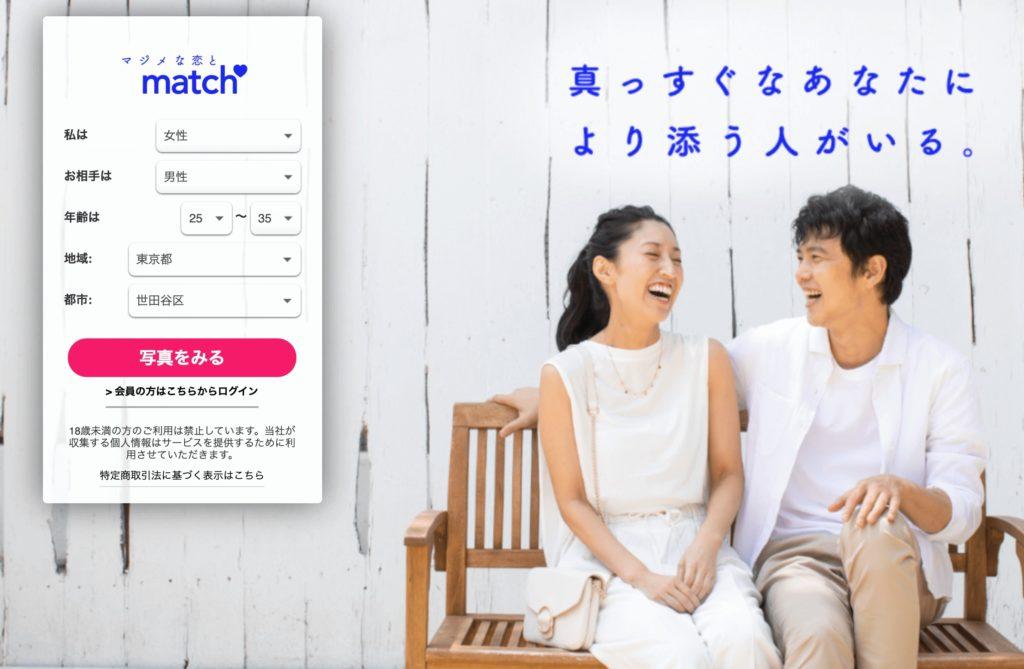 30代のユーザーが多数!「Match.com(マッチドットコム)」
