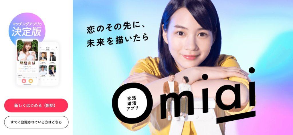 「omiai」は若年層の女性と20代後半〜30代前半の男性が多い