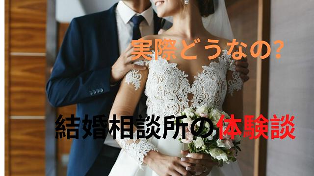 結婚相談所のお見合い体験談