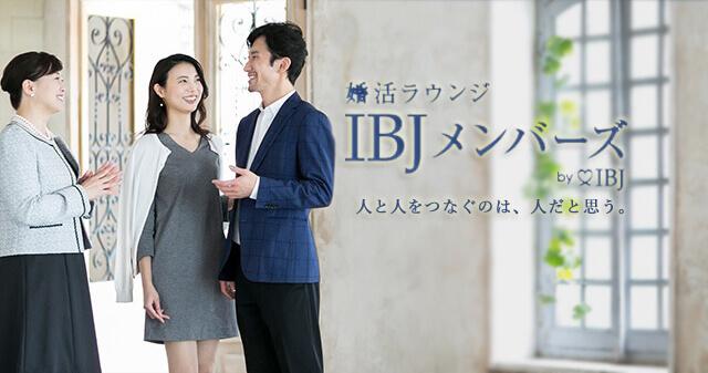 40代おすすめ結婚相談所ランキング:IBJメンバーズ
