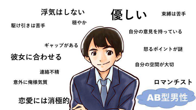 AB型男性の恋愛傾向14選