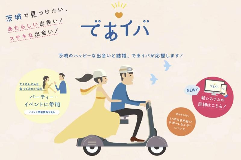 茨城結婚相談所一般社団法人 いばらき出会いサポートセンター