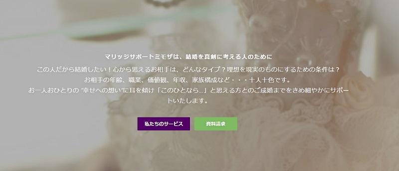 長崎結婚相談所マリッジサポートミモザ