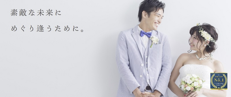 熊本県結婚相談所ユウベル結婚紹介サービス