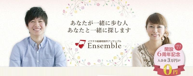 秋田結婚相談所イヤタカ