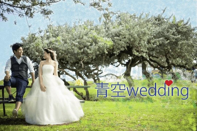 茨城結婚相談所青空wedding