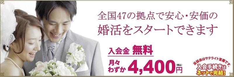 茨城結婚相談所茨城県仲人協会