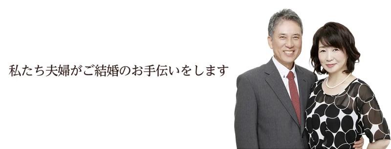 熊本結婚相談所ハッピー・ウェディング・クラブ
