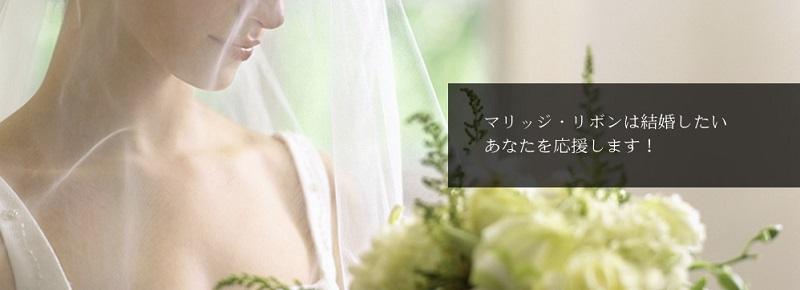 長崎結婚相談所マリッジリボン