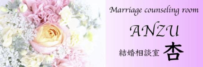 長崎結婚相談所杏