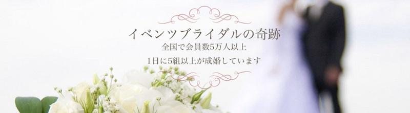 秋田結婚相談所イベンツ