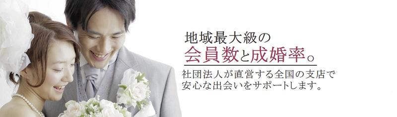 福島結婚相談所仲人協会