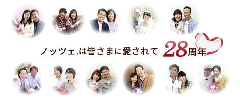 30代結婚相談所ノッツェ