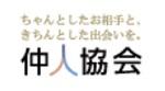 仲人協会連合会ロゴ