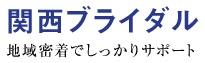関西ブライダルロゴ